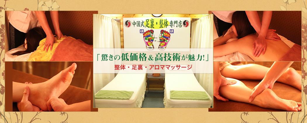 新宿の足裏・整体なら「驚きの低価格&高技術が魅力!」の中国式足裏整体専門店「活力館」。