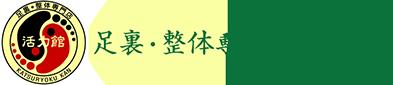 新宿マッサージ整体 – 足裏整体専門店「活力館」