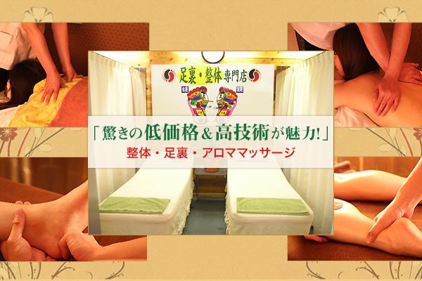 新宿の足裏・整体なら「驚きの低価格&高技術が魅力!」の足裏整体専門店「活力館」。